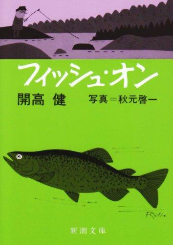 フィッシュ・オン (新潮文庫)