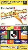Jリーグエキサイトステージ94
