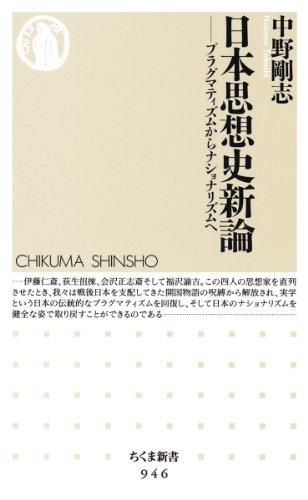 日本思想史新論: プラグマティズムからナショナリズムへ (ちくま新書)