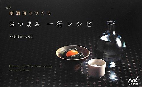 唎酒師がつくるおつまみ一行レシピ = Otsumami One line recipe