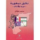 Takwin Jumhuriyah Suriyah wa-al-Antdab
