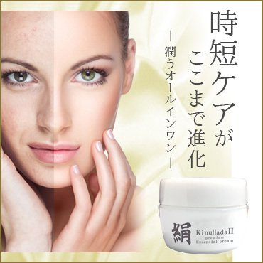 絹 KinuHada II premium オールインワン エッセンシャルクリーム 60g:ナチュラルシー研究所