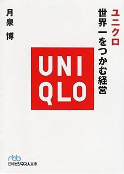 ユニクロ 世界一をつかむ経営 (日経ビジネス人文庫)
