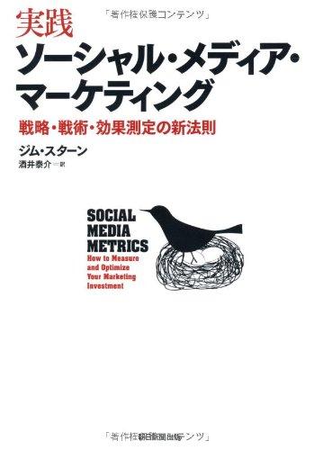 実践ソーシャル・メディア・マーケティング