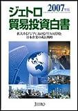 ジェトロ貿易投資白書 2007年版 (2007)
