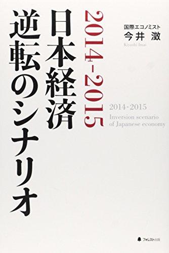 2014-2015 日本経済 逆転のシナリオ