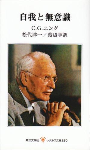 カール・グスタフ・ユング
