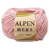 【10玉1袋】毛糸 アルペン 純毛並太 21.アッシュピンク