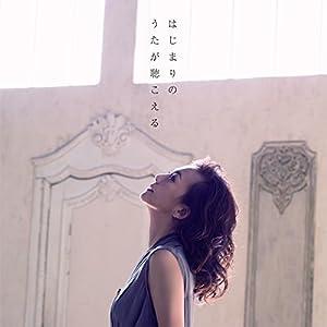 はじまりのうたが聴こえる(初回限定盤)(DVD付)