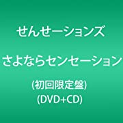 さよならセンセーション(初回限定盤)(DVD+CD)