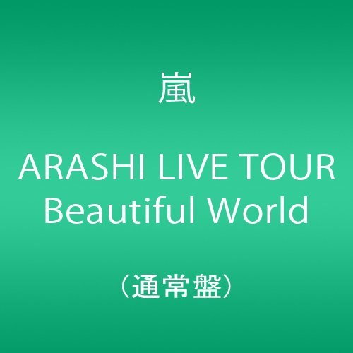ARASHI LIVE TOUR Beautiful World [DVD]