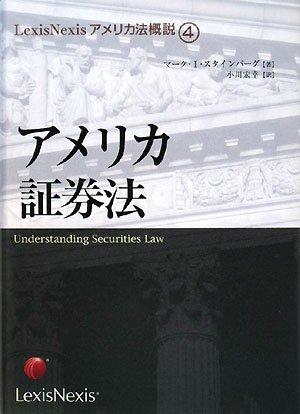 LexisNexisアメリカ法概説シリーズ④ アメリカ証券法