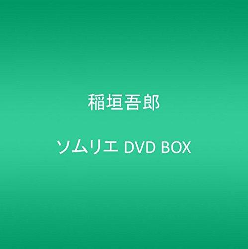 ソムリエ DVD BOX