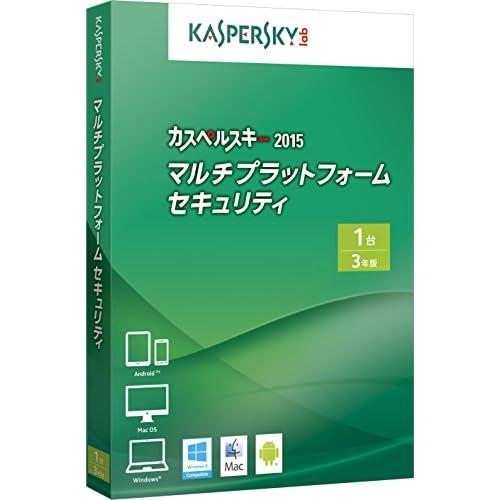 カスペルスキー 2015 マルチプラットフォーム セキュリティ 3年1台版(最新)