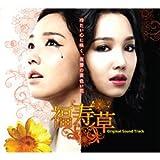 福寿草 韓国ドラマOST (韓国盤)