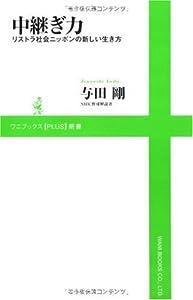 中継ぎ力~リストラ社会ニッポンの新しい生き方~ (ワニブックスPLUS新書)