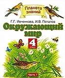 img - for Okruzhayuschiy mir. 4 klass. V 2 chastyah. Chast 1 book / textbook / text book