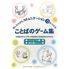 楽しみながらコミュニケーション力をつけることばのゲーム集―失語症のグループワークを実践する言語聴覚士が考えた