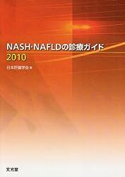 NASH・NAFLDの診療ガイド 2010