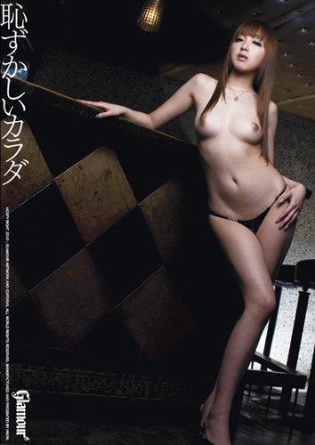 恥ずかしいカラダ あんり [DVD]