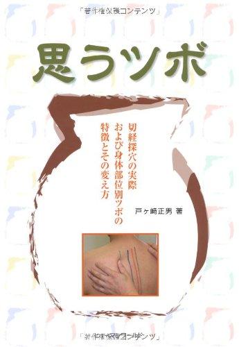 思うツボ 切経探穴の実際および身体部位別ツボの特徴とその変え方
