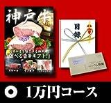 イベントの景品・賞品に最適! 神戸牛目録ギフトセット 1万円コース