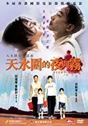 NIGHT AND FOG - ANN HUI 2009 HK movie DVD (Region All Free / R0) Simon Yam, Zhang Jing Chu (English subtitled)