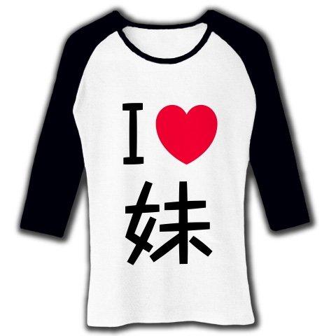 Iラブ妹、I Love 妹 七分袖リブラグランTシャツ(ホワイト×ブラック) M