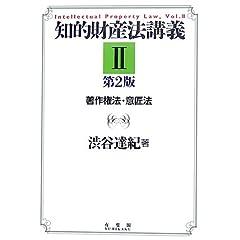 知的財産法講義 2 第2版 (単行本)