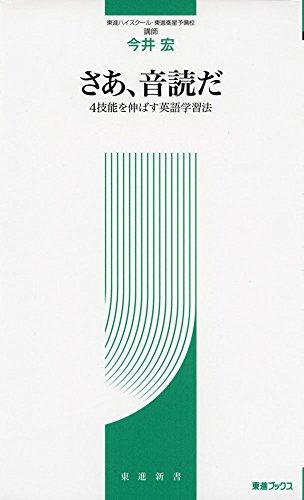 さあ、音読だ 〜4技能を伸ばす英語学習法〜 (東進ブックス 東進新書)