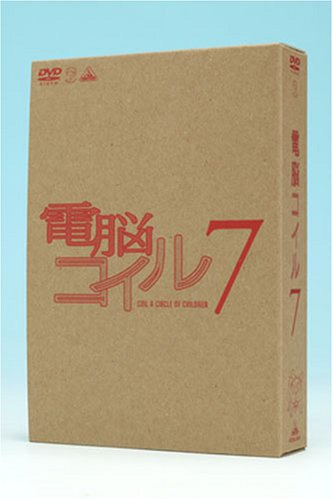 電脳コイル 第7巻 限定版折笠富美子