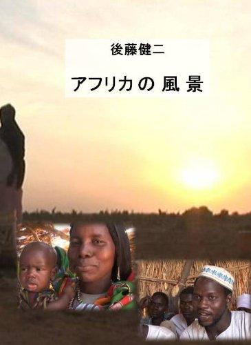 【後藤健二 ワールド・エコ・トラベラー】 アフリカの風景 [DVD]