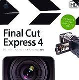 Final Cut Express 4.0 アップグレード版(Final Cut Express 1、2、3、3.5ユーザ用)