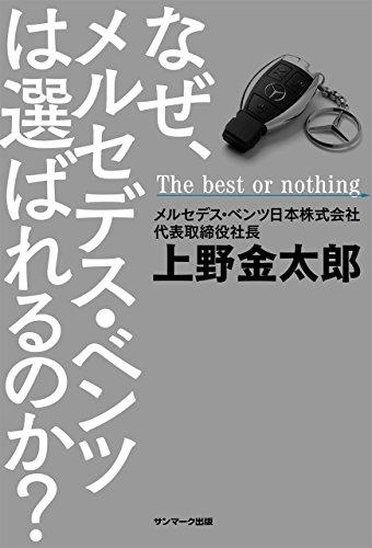 初の日本人社長が仕掛けた「売らずに、売る」挑戦:『なぜ、メルセデス・ベンツは選ばれるのか?』 2番目の画像