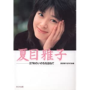 Amazon.co.jp: 夏目雅子―27年の<b>いのちを訪ねて</b>: 夏目雅子伝刊行会: 本