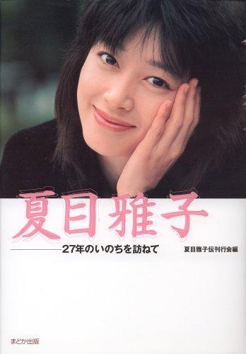 夏目雅子—27年のいのちを訪ねて -