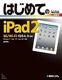 はじめてのiPad2―3G/Wi‐Fi iOS4.3対応 (BASIC MASTER SERIES)