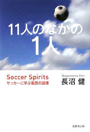 11人のなかの1人―サッカーに学ぶ集団の論理