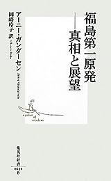 福島第一原発 ―真相と展望 (集英社新書)