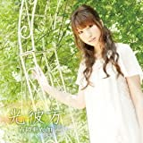光彼方(PSP用ソフト「薄桜鬼 黎明録 ポータブル」OPテーマ)