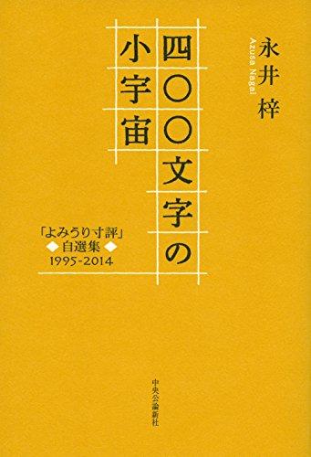 四〇〇文字の小宇宙 - 「よみうり寸評」自選集1995-2014