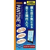 レイ・アウト SoftBank PANTONE 6 200SH用 ブルーライト&気泡軽減高光沢防指紋保護フィルムRT-200SHF/M1