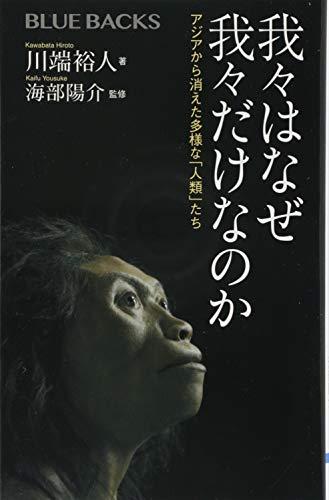 ネタリスト(2019/04/24 06:00)フィリピンで発見!「新種の人類」は「第5の原人」なのか?