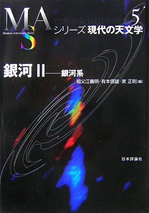 銀河〈2〉銀河系 (シリーズ現代の天文学)
