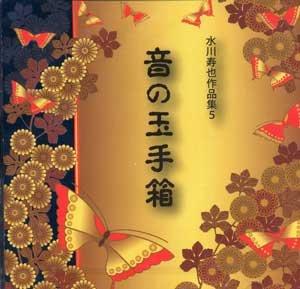 CD 水川寿也 音の玉手箱 (送料など込)