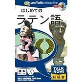 Talk Now! はじめてのラテン語