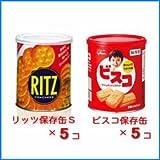 グリコ ビスコ保存缶×5缶&ナビスコ リッツ保存缶S×5缶 計10缶セット