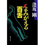 Amazon.co.jp: よみがえる百舌(百舌シリーズ) (集英社文庫) 電子書籍: 逢坂剛: Kindleストア