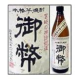 宮崎 姫泉酒造 いも焼酎 御幣(ごへい)  900ml 20度