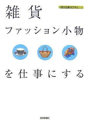 雑貨・ファッション小物を仕事にする (現代仕事ライブラリ)
